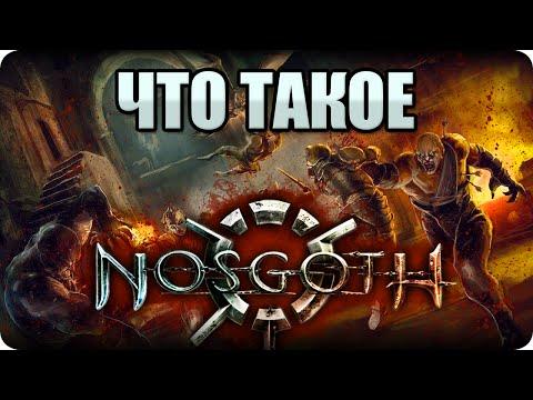 Что такое: Nosgoth? Обзор от Стикса