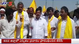 Minister Aadhi Narayana Reddy Kick Start TDP Election Campaign at Pulivendula, Kadapa