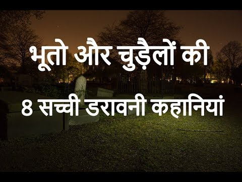 Scary Stories In Hindi Real Ghost and Chudail Stories Hindi Horror Stories