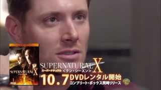 SUPERNATURAL X シーズン10 第20話