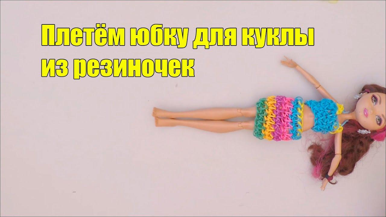Как плести юбку из резинок кукле