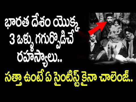 3 Unsolved Mysteries Of India In Telugu By Telugu Real Facts|3 అంతుచిక్కని మిస్టరీ లు