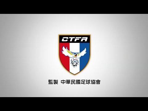 2017 台灣足球風雲