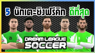 5 นักเตะยิงฟรีคิก | dream league soccer17 EP1