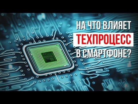 Что такое техпроцесс в смартфоне и на что он влияет? Как устроен процессор смартфона?