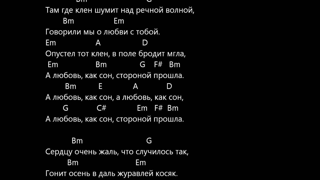 Песню Там Где Клен Шумит