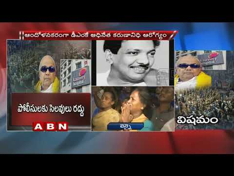 DMK Chief Karunanidhi Health Condition Is Critical | Latest Updates | ABN Telugu