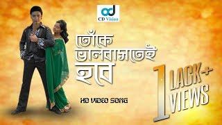 Toke Valobashtei Hobe | HD Movie Song | Jayed Khan & Sahara | CD Vision