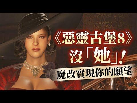 台灣-電玩宅速配-20210511 《惡靈古堡8》沒「她」?各種MOD滿足你的需求!