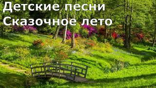 Детские песни Сказочное лето