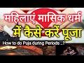 महिलाएं मासिक धर्म में कैसे करें पूजा.. ? How To Do Puja In Periods  YouTube