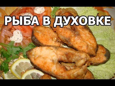 Как приготовить рыбу в духовке. Рыба в духовке от Ивана!