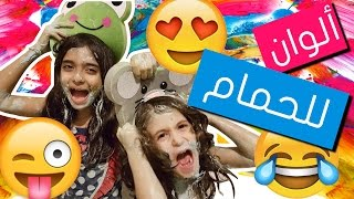 العاب تلوين للأطفال | Bath Paint Fun