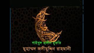 Advice for the Caller to Islam,Jashim Uddin Rahmani