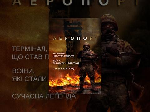 АЕРОПОРТ (фільм про Кіборгів) - 11.05.2015 // Україна понад усе