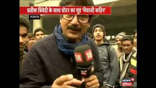Download Kya Hai Voter Ka Mood? Dekhiye: 'Bhaiyaji Kahin' Mein Lucknow Ke Logon Ki Rai 3Gp Mp4