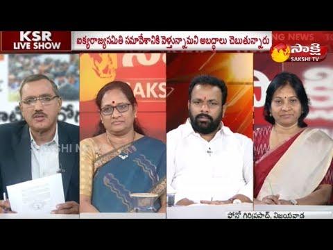 KSR Live Show: మన 'గ్లోబల్ లీడర్' చంద్రబాబు ఎక్కడ ప్రసంగిస్తున్నట్టు.. - 25th September 2018
