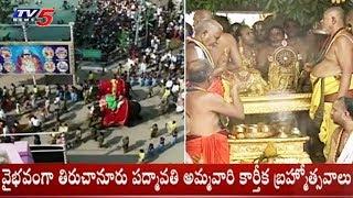 శ్రీపద్మావతి కార్తీక బ్రహ్మోత్సవం   Sri Padmavathi Karthika Brahmotsavam   Tiruchanoor