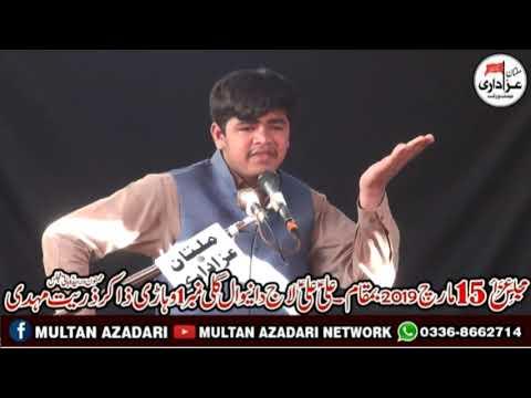 Zakir Zuriat Mehdi I Majlis 15 March 2019 I Ali a.s Ali a.s Laaj Daniwal Vehari