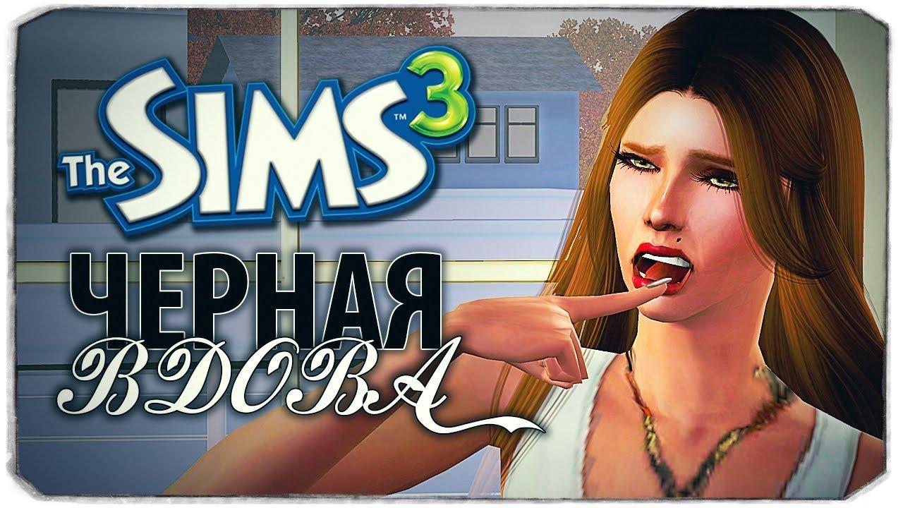 ЧТО НЕ ТАК С ВОСЬМЫМ МУЖЕМ? - The Sims 3 ЧЕЛЛЕНДЖ - ЧЕРНАЯ ВДОВА, #30
