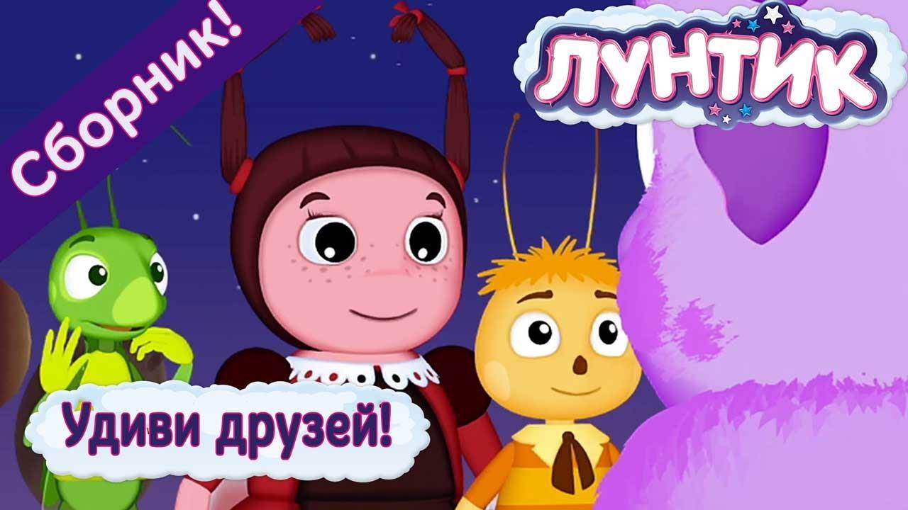 Лунтик и его друзья новые серии 2017 года все серии без остановки