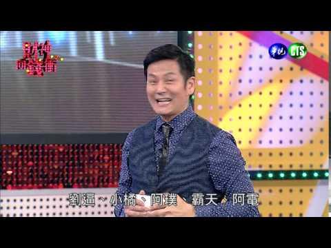台綜-財神向錢衝-20150128