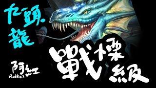 🔴【神魔之塔】九倍共鳴神卡『九頭怪物.戰慄級!』高分怎麼打?【阿紅直播】