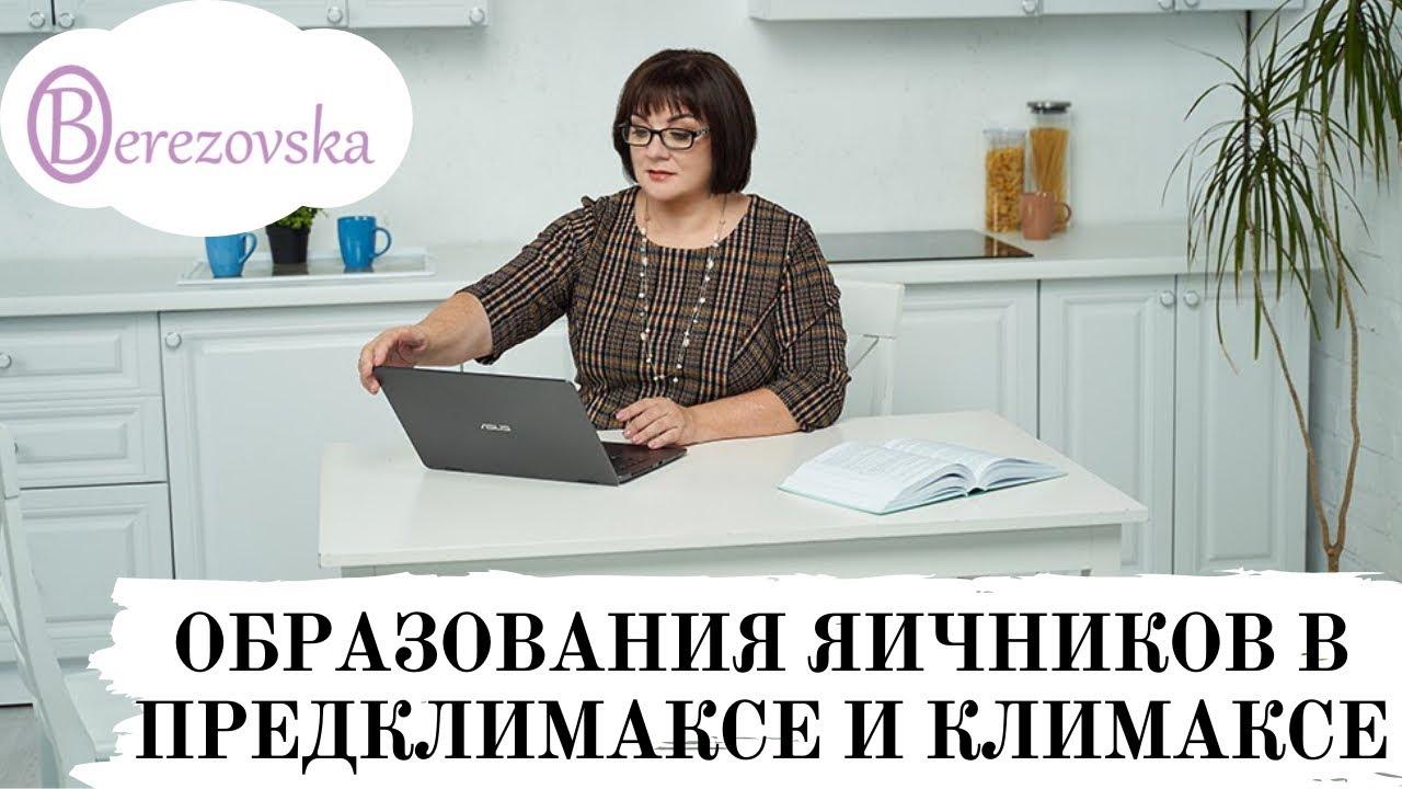 Образования яичников в предклимаксе и климаксе - Др. Елена Березовская - - YouTube