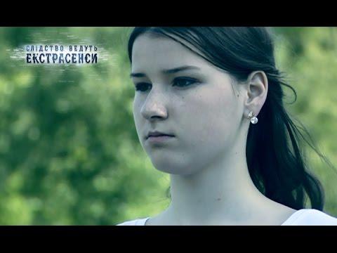 Призраки медленно убивают 13-летнюю девочку – Слідство ведуть екстрасенси. Выпуск 256 от 13.09.15