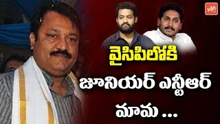 Narne Srinivasa Rao will May Join In YSRCP ?| Jr NTR's Father in Law Met YS Jagan