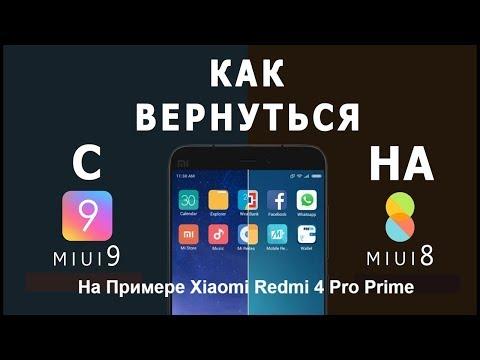 Как вернуться с Miui 9  на Miui 8 ЧЕРЕЗ ТРИ ТОЧКИ? На Примере Xiaomi Redmi 4 Pro Prime