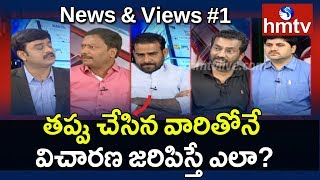 Debate On All Party Leaders Meet Governor To Complain Over Inter Results Issue | News andamp; Views | hmtv