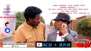 HDMONA - በርሀ + ሽደብ ብ  Z_D  |  Berhe + Shdeb by Z_D - New Eritrean Comedy 2019