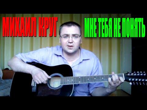 Михаил Круг - Мне тебя не понять (Docentoff. Вариант исполнения песни Михаила Круга)