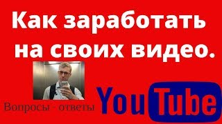 Как заработать в Youtube на своих видео. Способы заработать на youtube.  Длительность видеороликов.