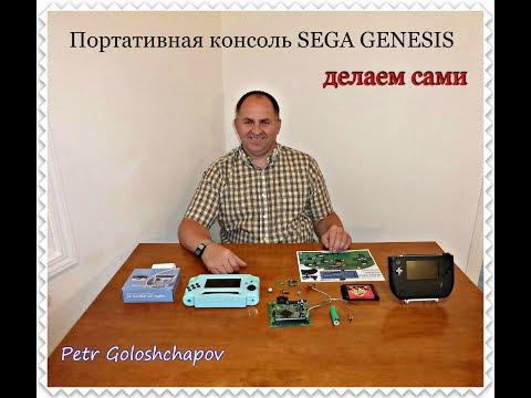 Делаем Портативную Консоль SEGA GENESIS Mega Drive своими руками - часть 1