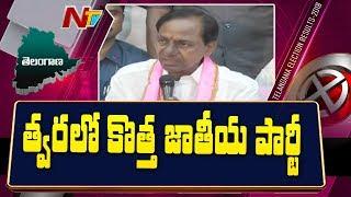 త్వరలోనే దేశంలో  కొత్త జాతీయ పార్టీ రాబోతుంది - KCR | #TelanganaElectionResults | NTV