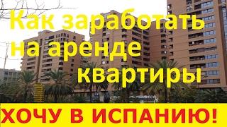 25. Как заработать на аренде квартиры в Испании, Валенсия. Доходная недвижимость в Испании.