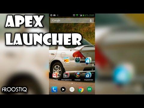 Скачять Лаунчер Apex Для Андроид