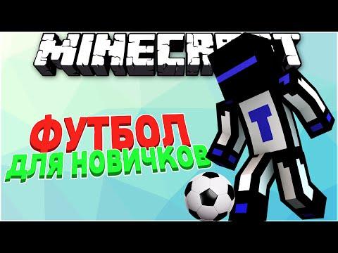 Футбол для новичков в Майнкрафт!