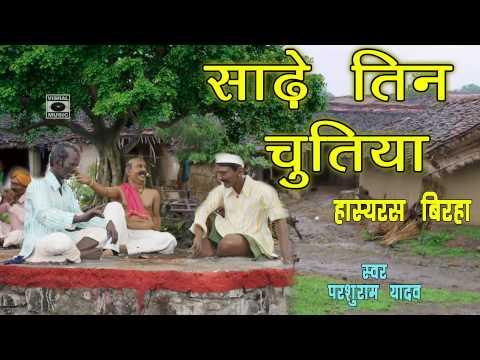 Super Hit Bhojpuri Birha 2014 - Sadhe Teen Chutiya - Hasyaras - Parshuram Yadav video