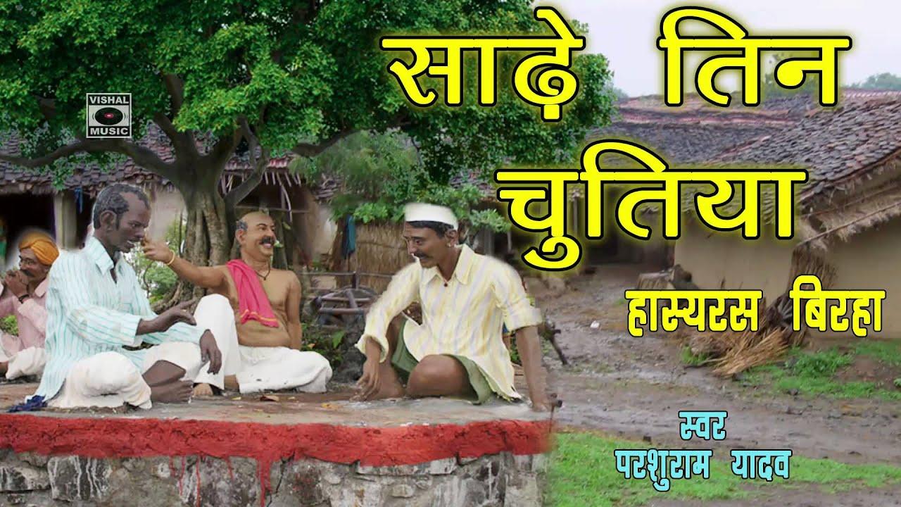 Super Hit Bhojpuri Birha 2014 - Sadhe Teen Chutiya - Hasyaras ...