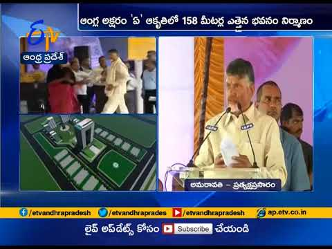 CM Chandrababu Speech at Icon Tower Foundation Stone