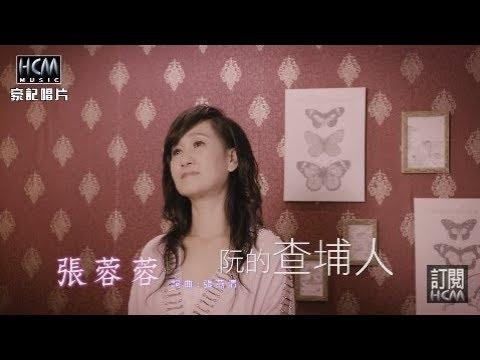 張蓉蓉-阮的查埔人
