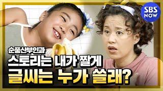 SBS [순풍산부인과] 레전드 시트콤 : 미달이 방학숙제 편