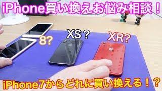 iPhone 7からの買い換えだとどのiPhoneがおすすめなの!?iPhone 8、XS、XRの特徴をサラッと解説!