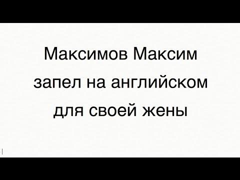 Я РЕШИЛ спеть на англ для Ларисы Максимовой!