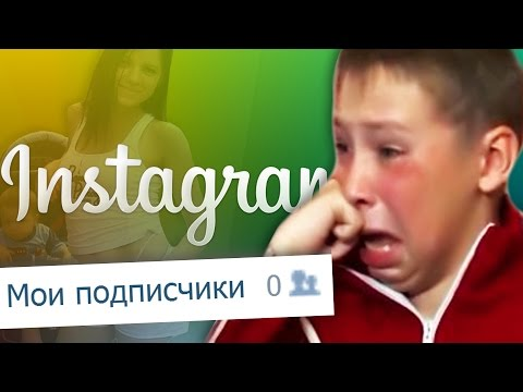 Мамаши в INSTAGRAM и школьники ВКОНТАКТЕ
