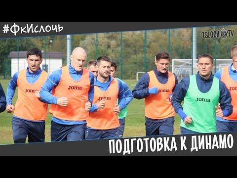 Подготовка к Динамо | Тренировка / Комментарий Виталия Жуковского
