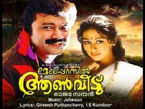 Meleparambil Aanveedu | Full Malayalam Online Movie | Jayaram, Shobana video